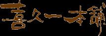 上山のお土産、山形牛グルメギフトは喜久一本舗